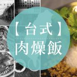 簡易台式肉燥飯(附食譜)
