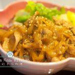 日式豚肉生薑燒(附食譜)